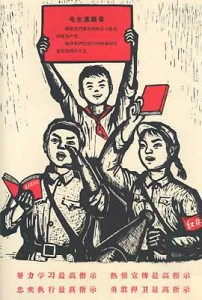 cultural-revolution-propaganda-for-children-study-hard-202x300